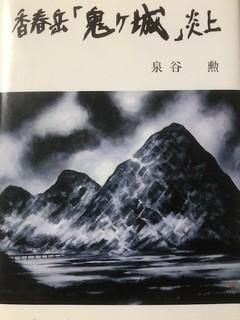春日岳.jpg
